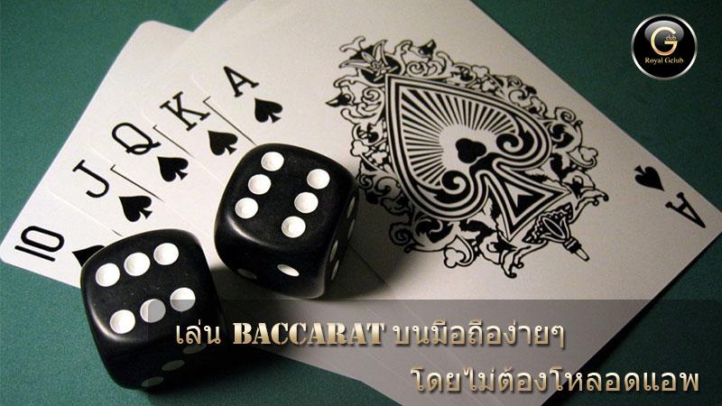 Baccarat-cx-